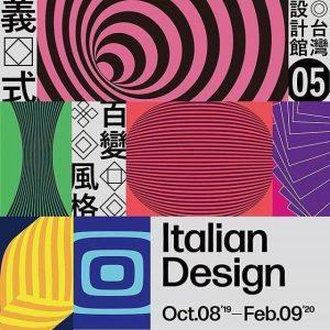 Taiwan Design Center/Museum